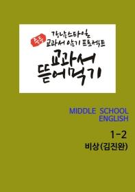 중학 영어 1-2(비상 김진완)(2019)
