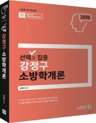 선택과집중 강정구 소방학개론(2020)