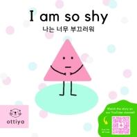 I am so shy(나는 너무 부끄러워)