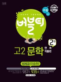 버블티 고2 문학 내신대비 기출문제집. 2: 연계 작품편(신사고 이숭원)(2021)