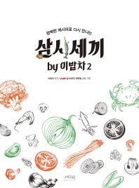 완벽한 레시피로 다시 만나는 삼시세끼 by 이밥차. 2