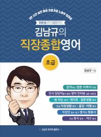 취준생부터 CEO까지 김남규의 직장종합영어: 초급