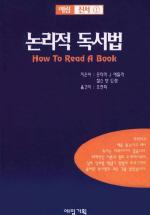 논리적 독서법