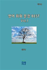 영어 회화 문장 BEST (기초 편)[Vol.1]