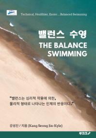 밸런스 수영(흑백판)