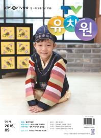 TV유치원 콩다콩 만5세용(9월호)