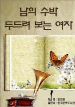 남의 수박 두드려 보는 여자_최자영