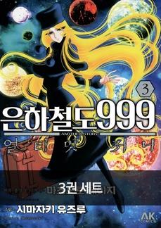 [세트]은하철도 999 ANOTHER STORY 얼티밋 저니(전3권)
