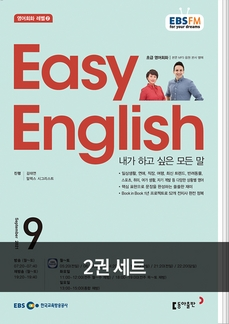 EASY ENGLISH(EBS 방송교재 2021년 9월 + 2021년 8월)