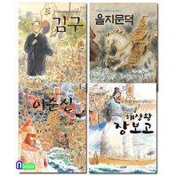 산하/이원수 선생님이 들려주는 인물이야기 세트(전4권)/김구.을지문덕.이순신.장보고