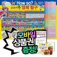 [상품권증정] 한국헤르만헤세 - HOWSO교과서속경제탐구 (전32권) | 만화로보는경제탐구 | 하우쏘교과서속경