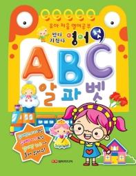썼다지웠다 첫 영어 ABC