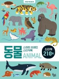 스마트 브레인 스티커북: 동물