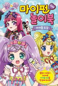 프리파라 시즌2 마이펀 놀이북: 아이돌 도감