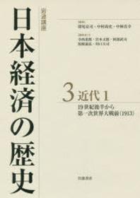 岩波講座日本經濟の歷史 3