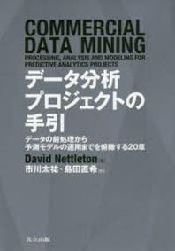 デ-タ分析プロジェクトの手引 デ-タの前處理から豫測モデルの運用までを俯瞰する20章