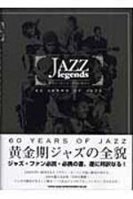 JAZZ LEGENDS ダウン.ビ-ト.アンソロジ- 60 YEARS OF JAZZ
