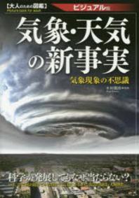 氣象.天氣の新事實 ビジュアル版 氣象現象の不思議