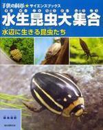 水生昆蟲大集合 水邊に生きる昆蟲たち