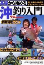基礎から始める沖釣り入門 樂しい船からの釣りビギナ―ズマニュアル