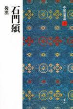石門頌 中國法書選 3