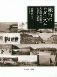 旅行のモダニズム 大正昭和前期の社會文化變動