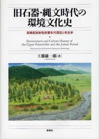 臼石器.繩文時代の環境文化史 高精度放射性炭素年代測定と考古學
