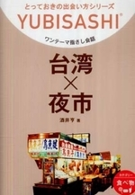 ワンテ―マ指さし會話 台灣×夜市