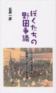 ぼくたちの野田爭議 忘れられた勞動運動家松岡駒吉と野田勞動爭議