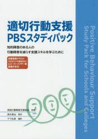 適切行動支援PBSスタディパック 知的障害のある人の行動障害を減らす支援スキルを學ぶために