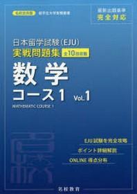 日本留學試驗(EJU)實戰問題集數學コ-ス1 全10回收載 VOL.1