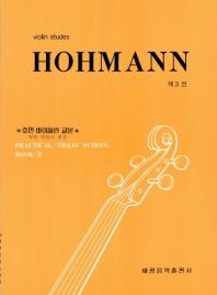 호만 바이올린 교본 3