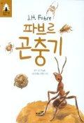 파브르 곤충기(곧은나무 5)