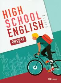 High School English(고등 영어) 해설서(한상호)
