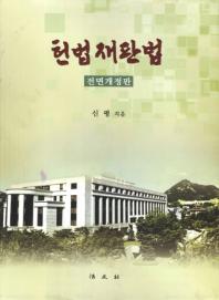 헌법재판법