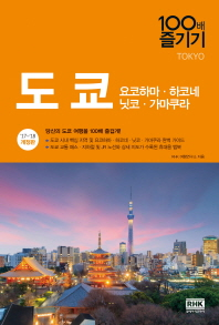 도쿄 100배 즐기기(17-18)