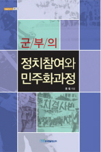 군부의 정치참여와 민주화과정