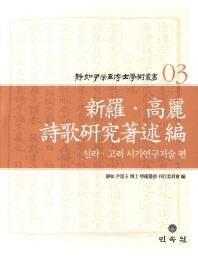 정여 윤영옥 박사 학술총서. 3: 신라 고려 시가연구저술 편