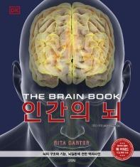 DK 인간의 뇌
