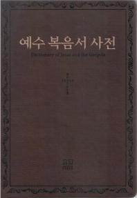 예수 복음서사전