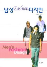 남성 패션 디자인