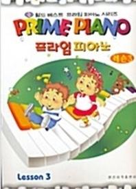 프라임 피아노(레슨 3)