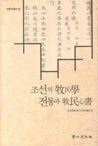 조선의 목민학 전통과 목민심서