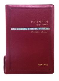 큰글씨 성경전서(새찬송가)(개역개정)(NKR73THU)(중)(와인)