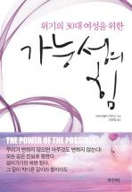 위기의 30대 여성을 위한 가능성의 힘