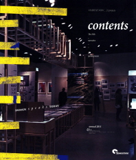 Contents(Annual 2011): 실내디자인 스튜디오