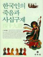 한국인의 죽음과 사십구재