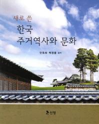 새로 쓴 한국 주거역사와 문화