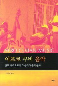 아프로 쿠바 음악