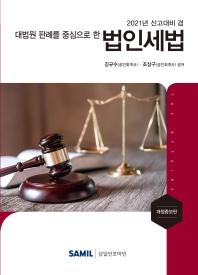 대법원 판례를 중심으로 한 법인세법(2021 신고대비)